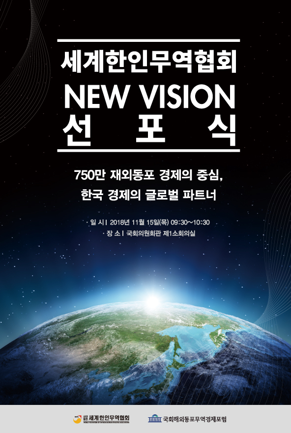 World-OKTA New Vision 선포식